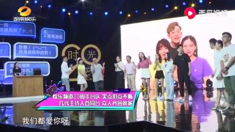 湖南娱乐频道20周年台庆,几代主持人其回娘家,首度同台