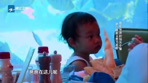 爸爸回来了:李小璐坦言不会带孩子,其实看甜馨吃饭就知道