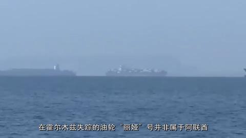伊朗报复开始扣留阿联酋油轮美国被强行劫持伊朗回应