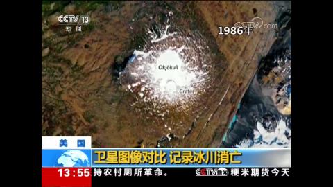 卫星图像对比 记录冰川消亡