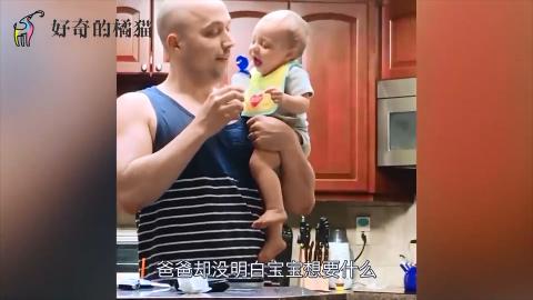 爸爸不给宝宝喂奶被宝宝用吃奶的力气报复看完不许笑