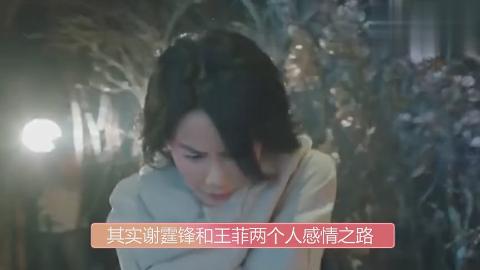 谢霆锋王菲苦恋十几年终圆满,如今50岁的王菲,幸福像个小女人