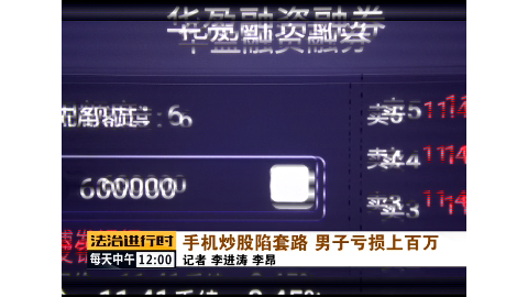 狂亏100万!北京一男子用手机软件炒股,怀疑是骗局