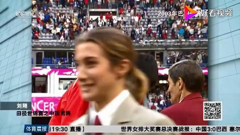 刘翔田径世锦赛世界冠军第一人回顾激动网友吃喝不愁了