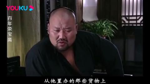 百年荣宝斋:人家店铺靠山刚走,恶霸就要准备去人家店里报仇