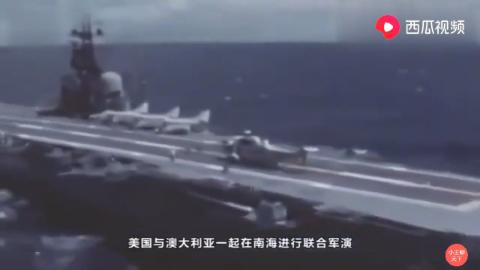 名美军葬身南海航母当场把驱逐舰刺穿美国立即取消了军演