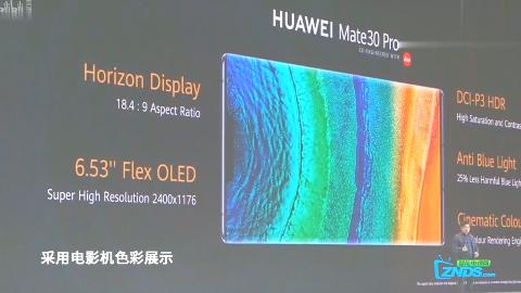 6分钟发布会,华为mate30发布5G版本,售价约为9400人民币