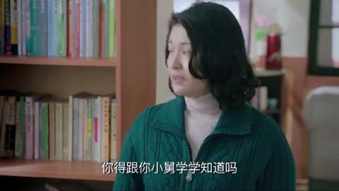 姥姥的饺子馆:妈妈当面表扬小舅,遭到女儿的不理解与指责!