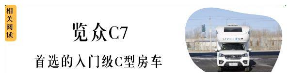 「8.22北京房车展车型推荐」上汽大通RV80小额头房车 45.98万起