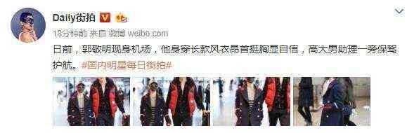 郭敬明与男助理出行,穿超长大衣昂首挺胸超自信!