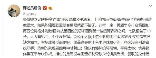 詹俊:上诉国际仲裁法庭想完全推翻处罚难度很大