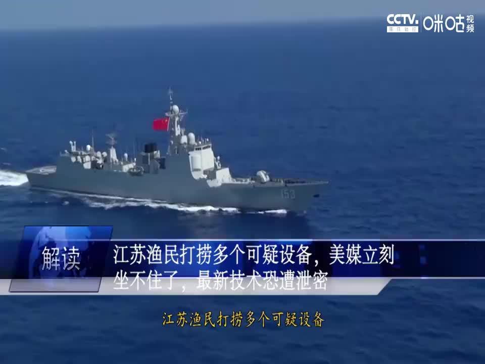 江苏渔民打捞多个可疑设备美媒立刻坐不住了最新技术恐遭泄密