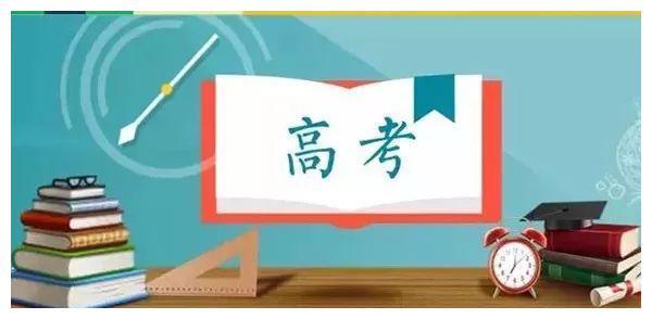 锦州高考生注意啦!2019辽宁高招录取时间公布