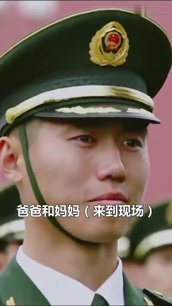 当兵后七年没回家过年,父母到天安门广场看他,他却连一句话都没
