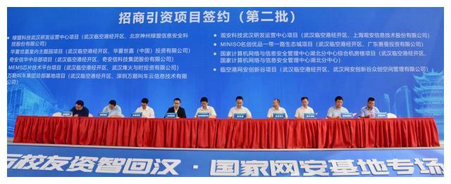 奇安信华中总部将落户武汉国家网安基地