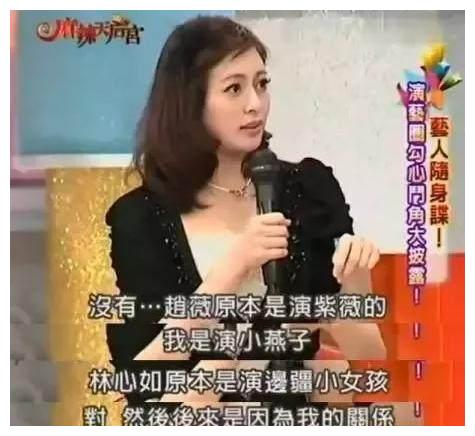 李婷宜:辞演小燕子这个角色,一直是我的终身遗憾