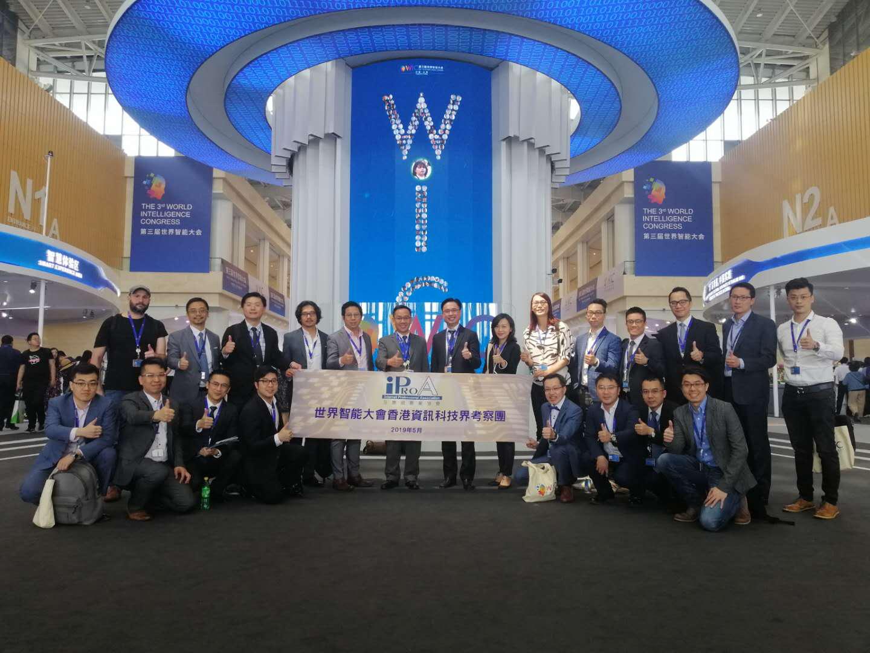 世界智能大会-香港资讯科技界代表团赴天津考察交流