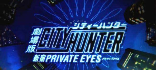 城市猎人重生!新剧场版《新宿Private Eyes》