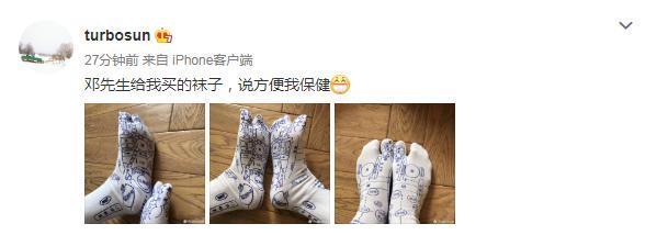 邓超给孙俪买的的奇葩袜子:袜子上印满足部穴位图,方便她保健