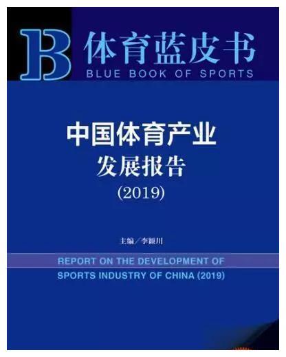 环球体育:2019中国体育产业发展报告发布