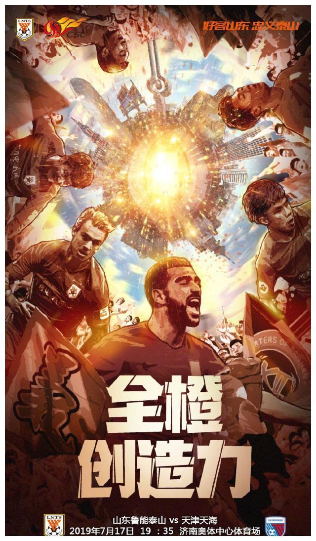 迎战天海,山东鲁能发布官方海报《全橙创造力》