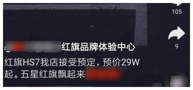 全国首台红旗HS7现身,售价曝光,车友:不排队提车算我输!
