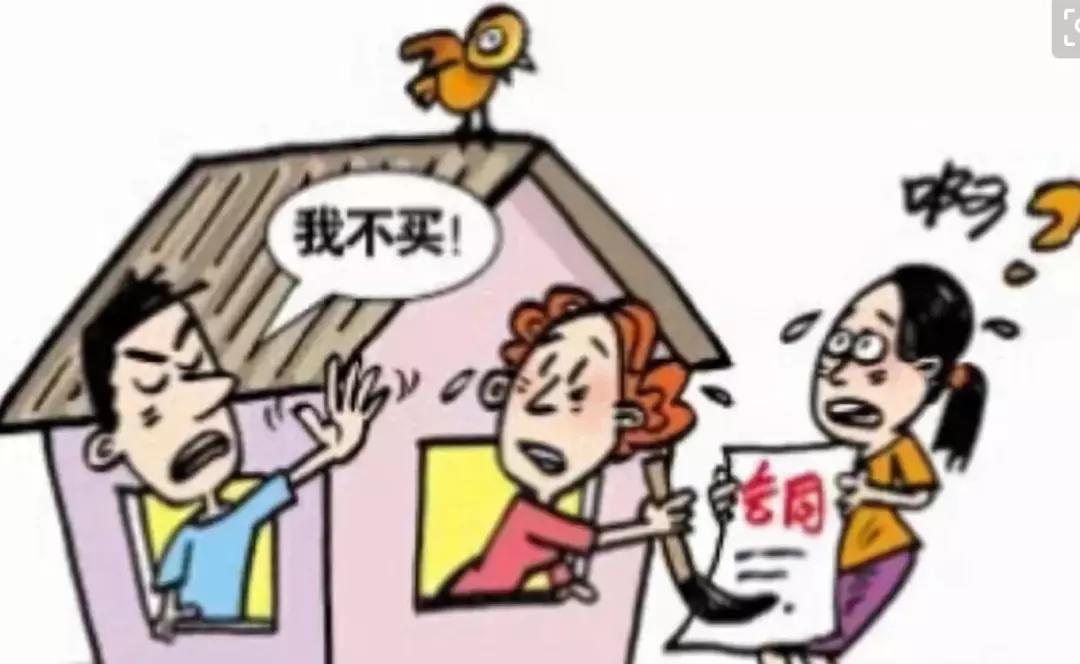 """购买商品房发生纠纷如何维权?""""房屋买卖合同纠纷10大典型案例"""""""