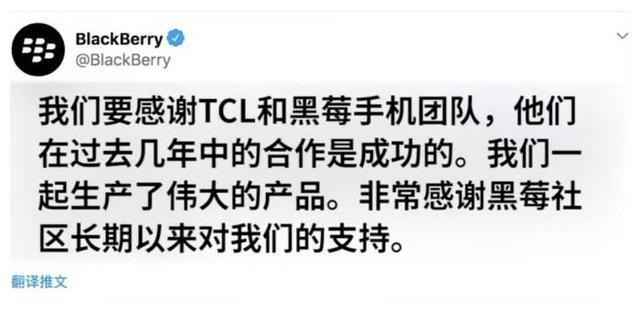 又一巨牌手机消失,TCL宣布停售黑莓BlackBerry手机业务