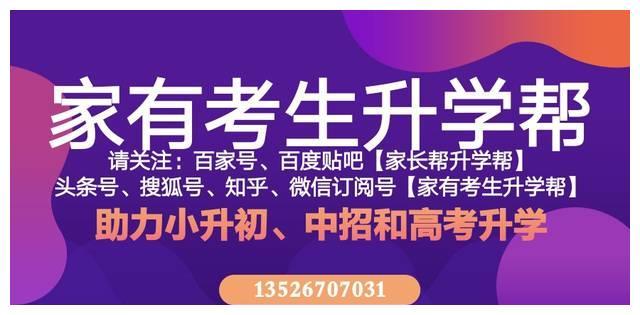 读懂河南省招办发布的平行投档分数线:挑大学选专业再也不犯愁