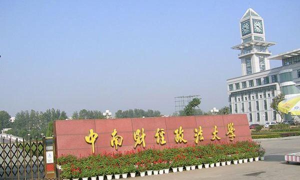 校友会2019中国财经类大学排名