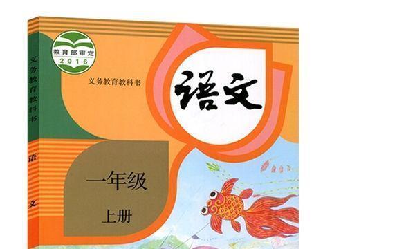 """字学堂:先学汉字后学拼音,一年级语文新教材编排次第有""""奥妙"""""""
