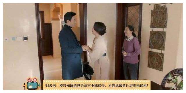 归去来:罗晋知道爸爸是贪官不能接受,不想见缪盈让唐嫣来接机!