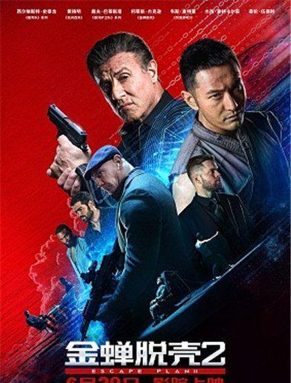 《金蝉脱壳2》今日震撼公映,史泰龙与黄晓明携手逃脱骇人炼狱