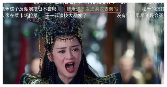 """《香蜜》穗禾""""酒疯式演技""""让人极不适应:王一菲毁了""""阿娇""""脸"""