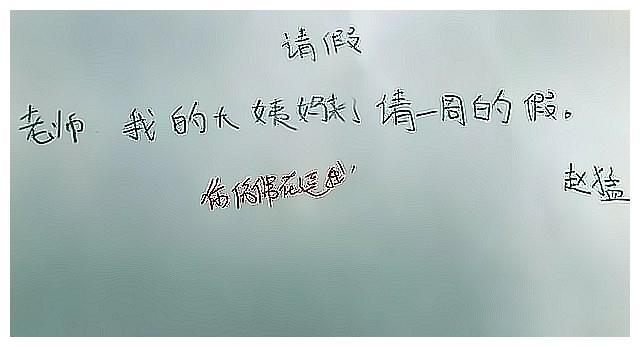 小学生奇葩请假条走红,都是人才,老师看了:在逗我吗