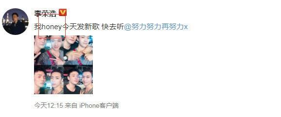 李荣浩为张艺兴宣传遭恶意评论,亲自下场怼人情商高又解气