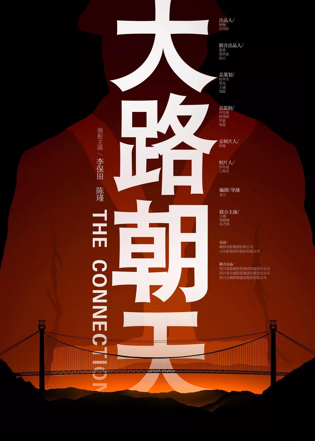 《中国日报》刊文介绍电影《大路朝天》。