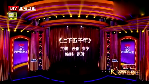 跨界喜剧王:应宁不是英灵!应是应采儿的应!宁是宁泽涛的宁!