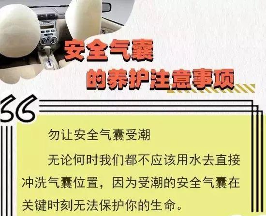 """【行车知识】安全气囊一定就安全?不注意这些,小心它""""罢工""""!"""
