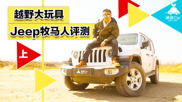 薄荷Car:越野大玩具 Jeep牧马人评测(上)