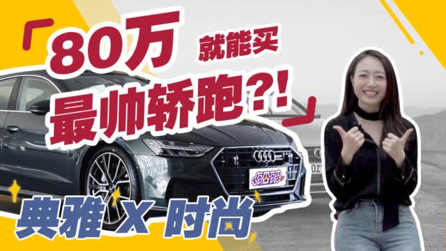 有车有肉:80万就能买最帅轿跑?典雅与时尚的结合 奥迪A7