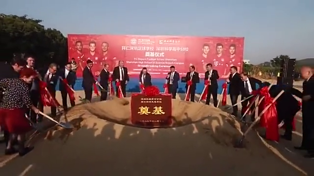视频|拜仁全球首个全日制足球学校落户深圳龙岗