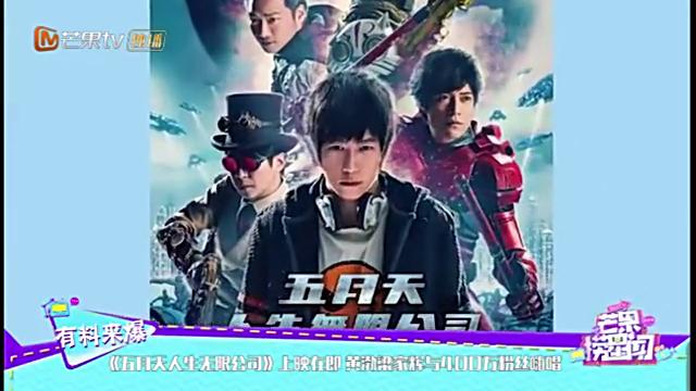 《五月天人生无限公司》上映在即 黄渤梁家辉与400万粉丝嗨唱