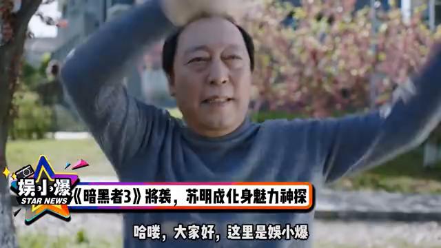 """《暗黑者3》定档,郭京飞变魅力神探,""""死亡通知单""""神秘上演"""
