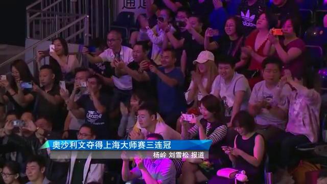斯诺克上海大师赛:奥沙利文夺得上海大师赛三连冠