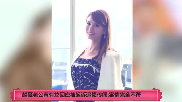 赵薇老公黄有龙回应被起诉追债传闻案情完全不符