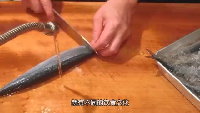 日本人吃秋刀鱼太干净了切成几段一口一个蘸酱油生着吃
