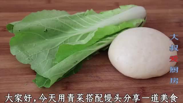 青菜加馒头简单一做孩子咋吃都不够上桌一口一个