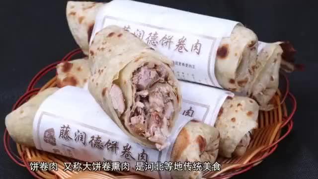 日更剧揭秘河北名吃大饼卷熏肉每天一集详细做法记得收看