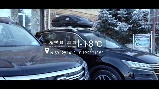 视频:王兮兮驾驶着荣威RX5,来到了中国最北最美邮局